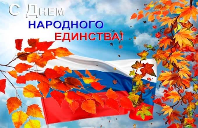 den-narodnogo-edinstva