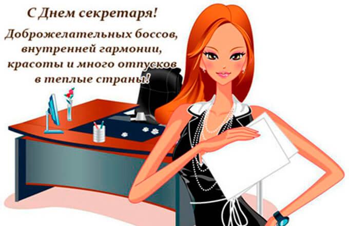 kartinka-s-dnjom-sekretarja_4