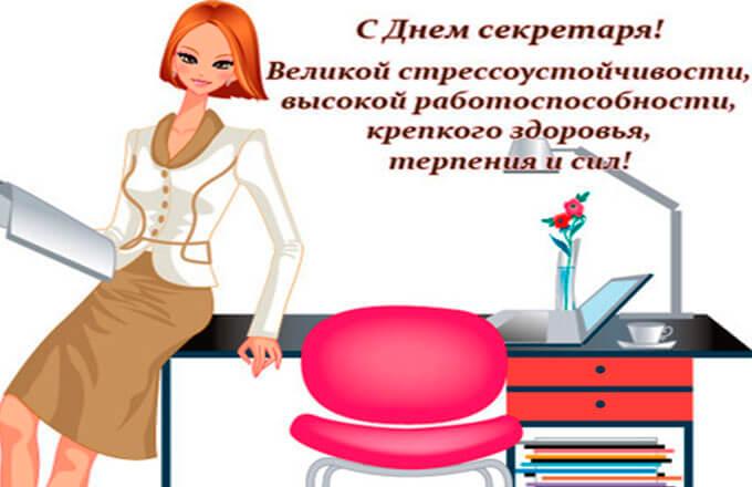 kartinka-s-dnjom-sekretarja_5