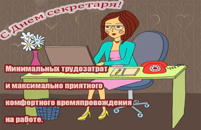 kartinka-s-dnjom-sekretarja_6