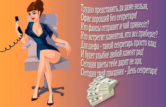kartinka-s-dnjom-sekretarja_7