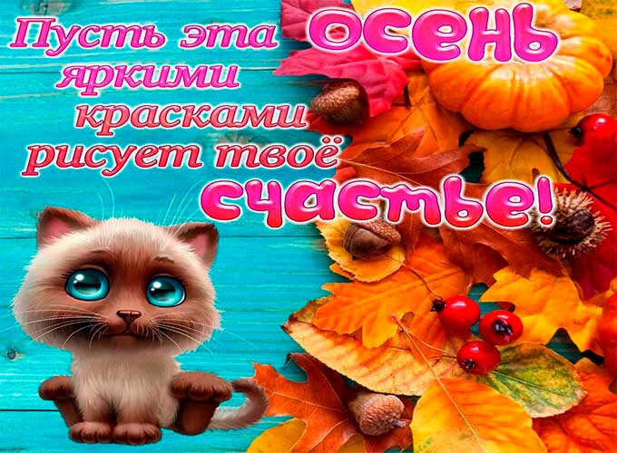 osennie-kartinki-s-pozhelanijami_1