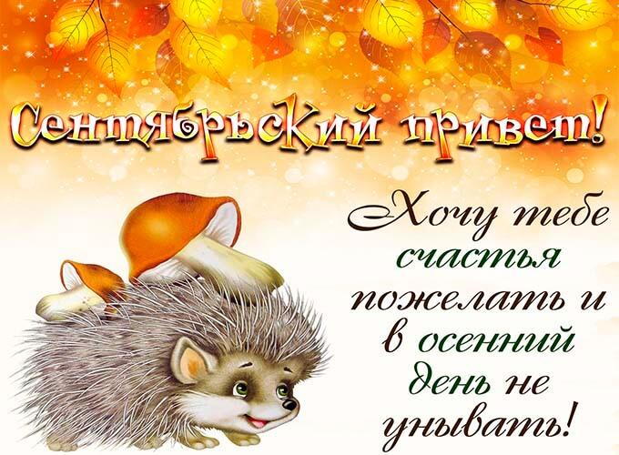 osennie-kartinki-s-pozhelanijami_2