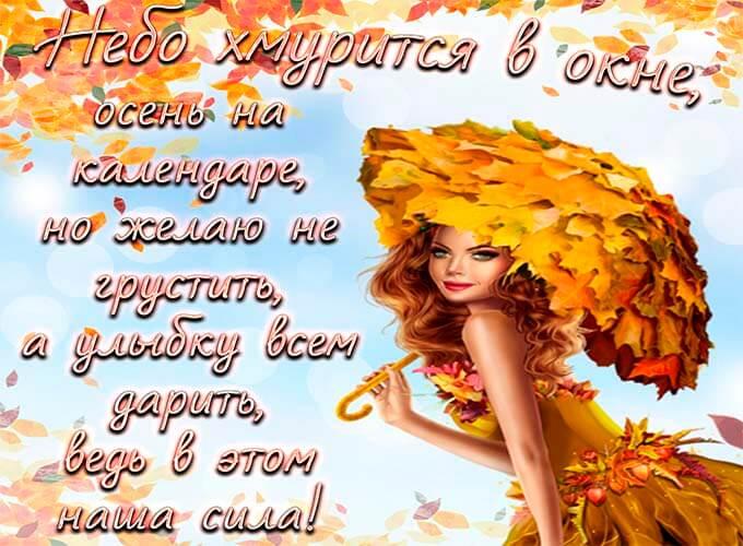 osennie-kartinki-s-pozhelanijami_6