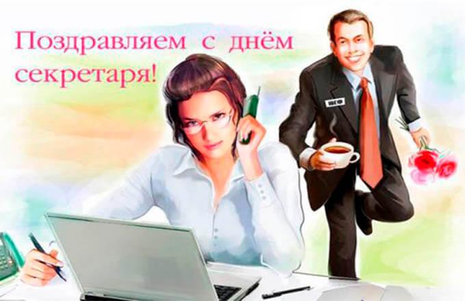 otkrytka-s-dnjom-sekretarja_4