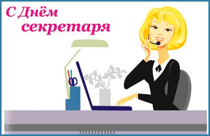 s-dnjom-sekretarja