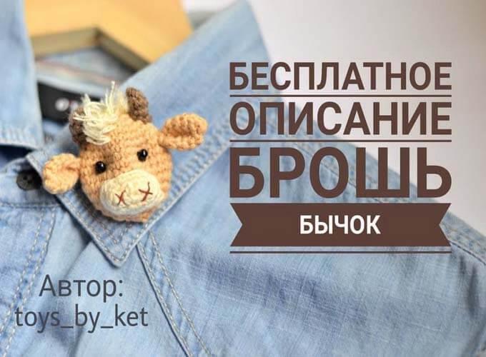 bychki-krjuchkom-v-vide-broshi