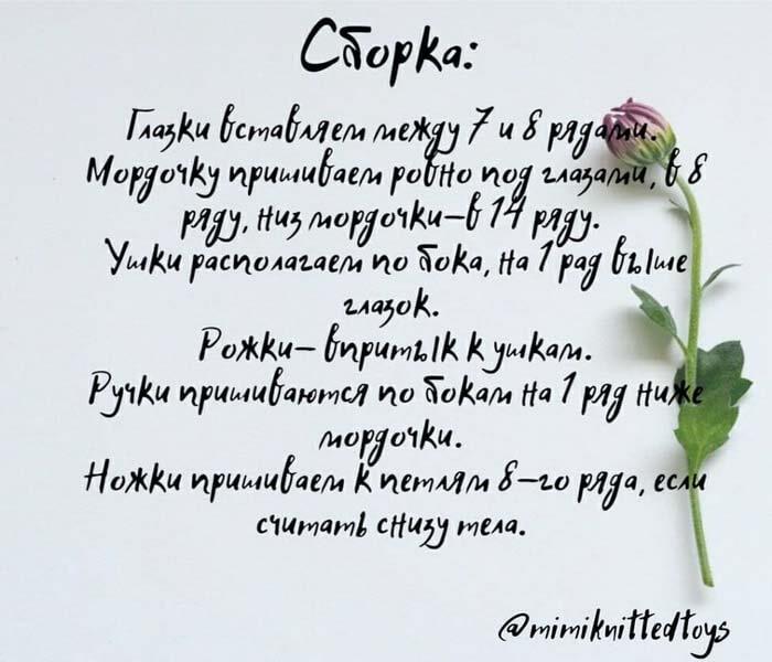 bychok-amigurumi_8