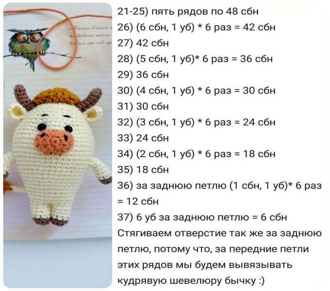 kak-svjazat-bychka-krjuchkom_2