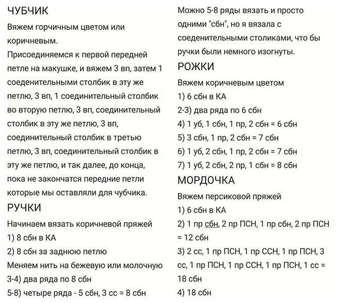 kak-svjazat-bychka-krjuchkom_3