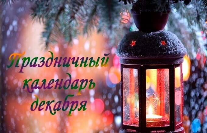 kalendar-na-dekabr