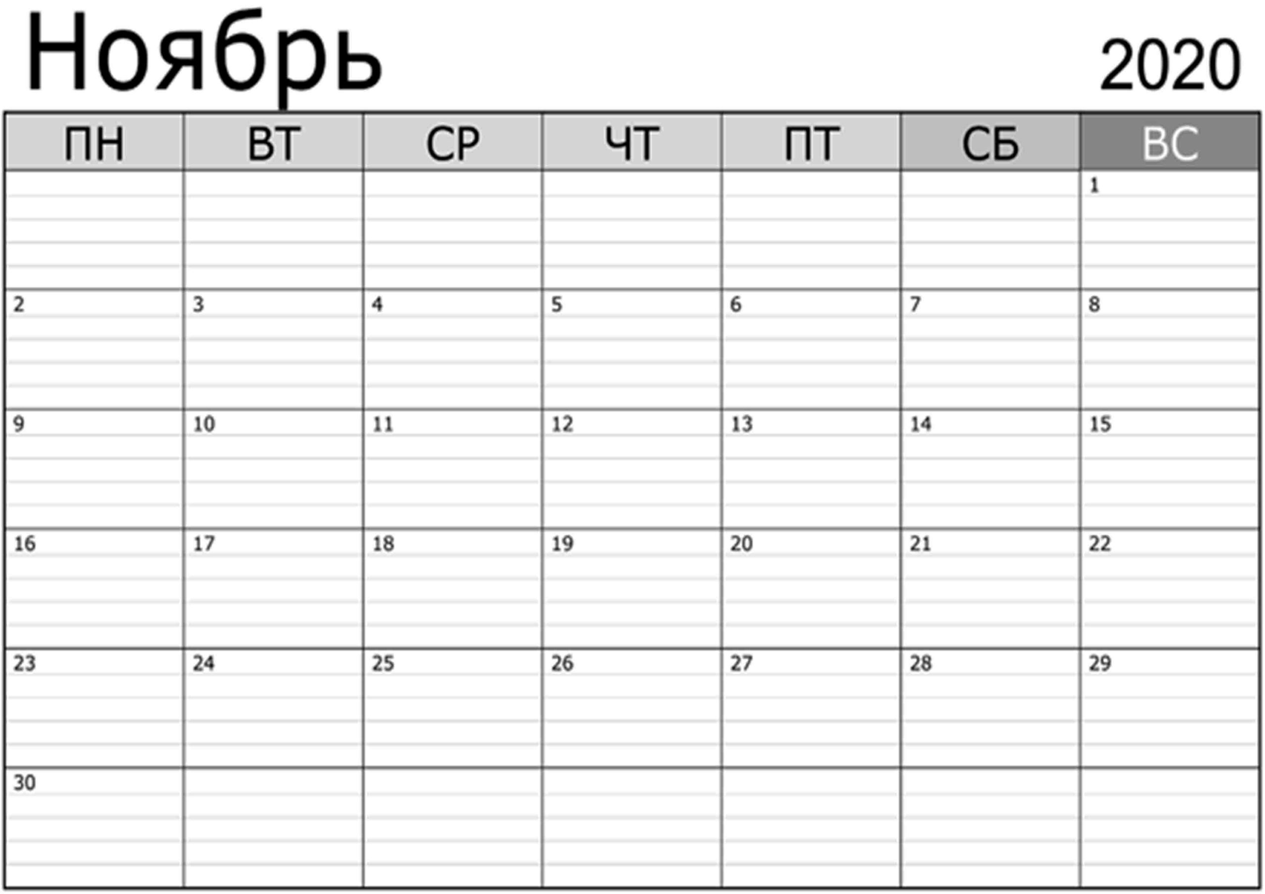kalendar-na-nojabr-2020