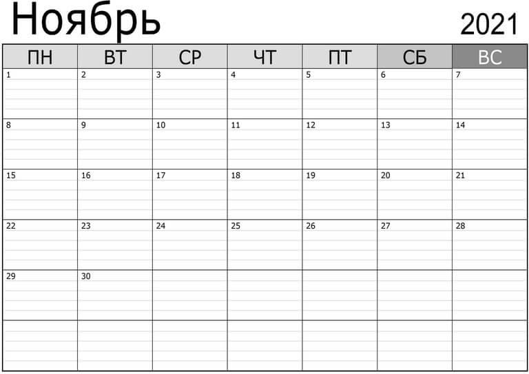 kalendar-na-nojabr-2021