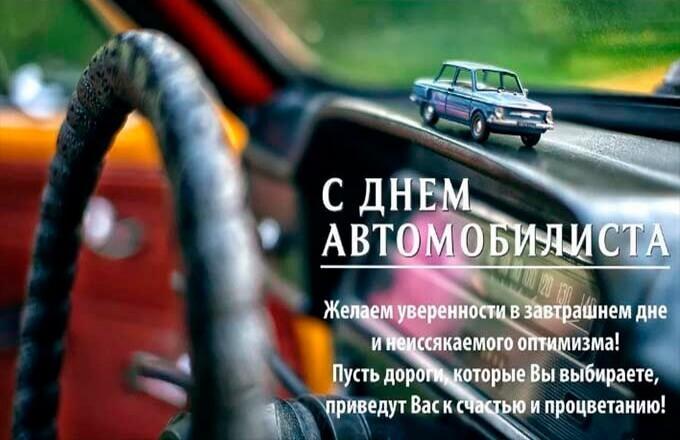 kartinka-s-dnjom-avtomobilista_4
