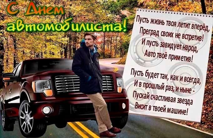 kartinka-s-dnjom-avtomobilista_5