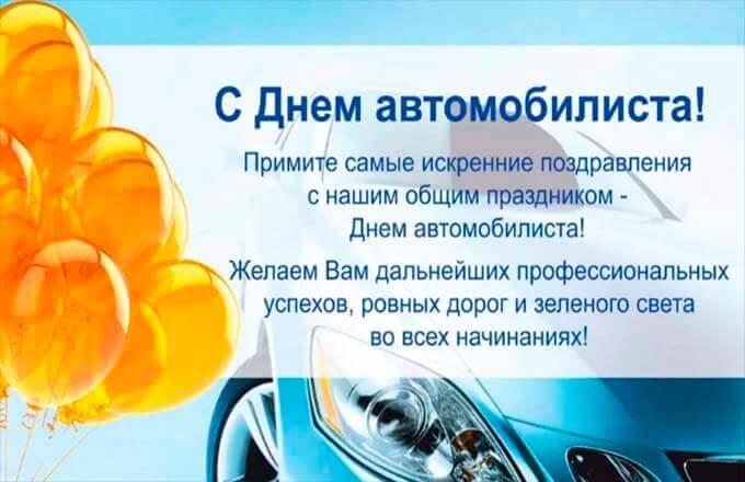 kartinka-s-dnjom-avtomobilista_7