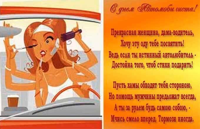 kartinka-s-dnjom-avtomobilista_8