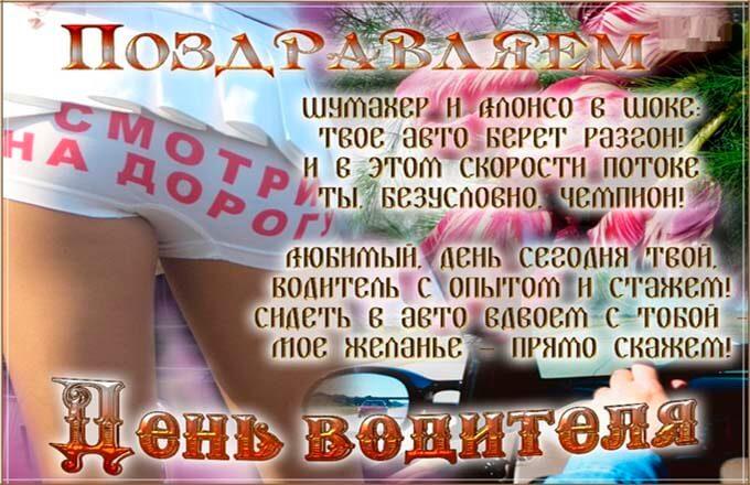 kartinki-pozdravlenija-s-dnjom-avtomobilista_2