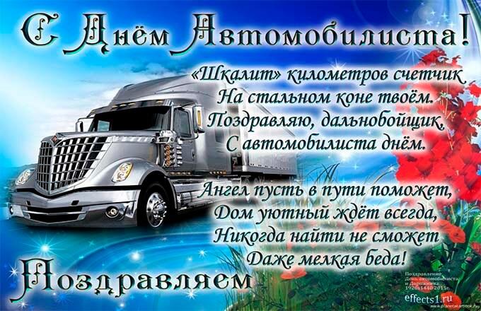 kartinki-pozdravlenija-s-dnjom-avtomobilista_3