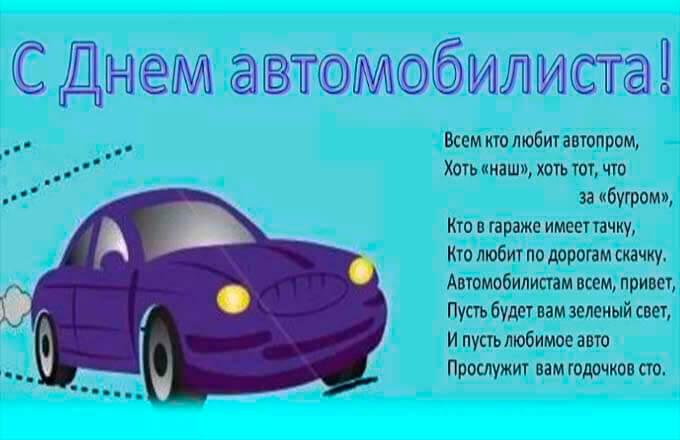 kartinki-s-prikolami-na-den-avtomobilista_4