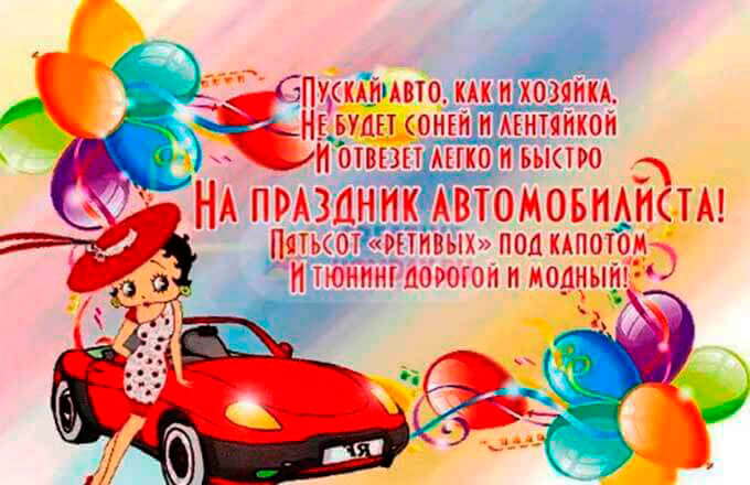 kartinki-s-prikolami-na-den-avtomobilista_5
