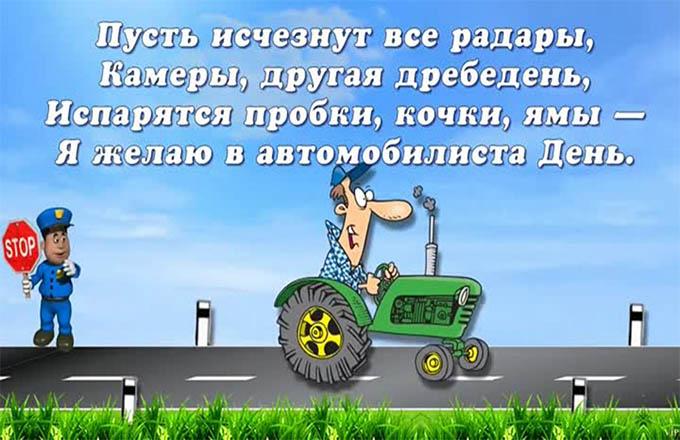 kartinki-s-prikolami-na-den-avtomobilista_7