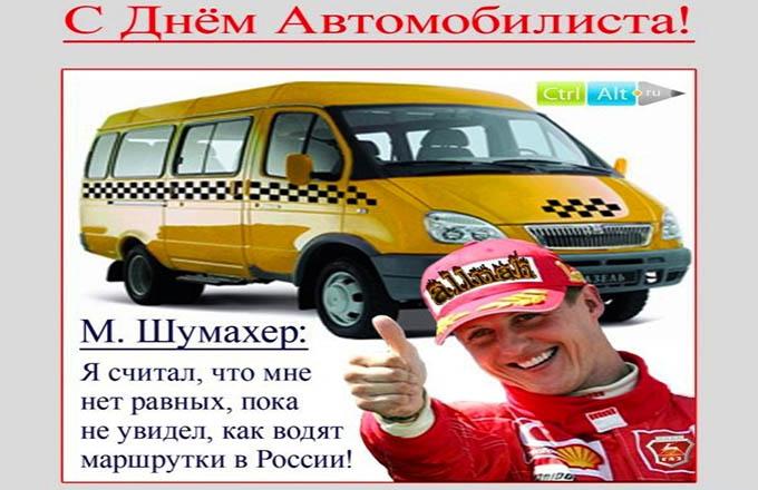 kartinki-s-prikolami-na-den-avtomobilista_8