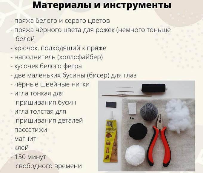 magnit-bychok-krjuchkom-mk_1