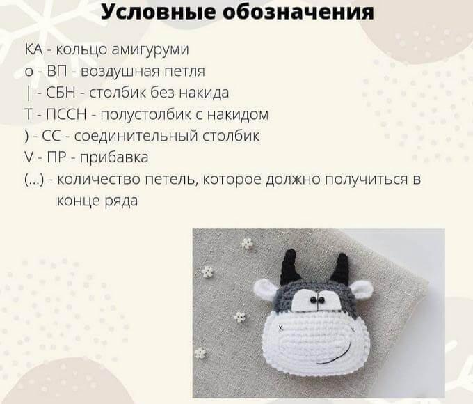 magnit-bychok-krjuchkom-mk_2
