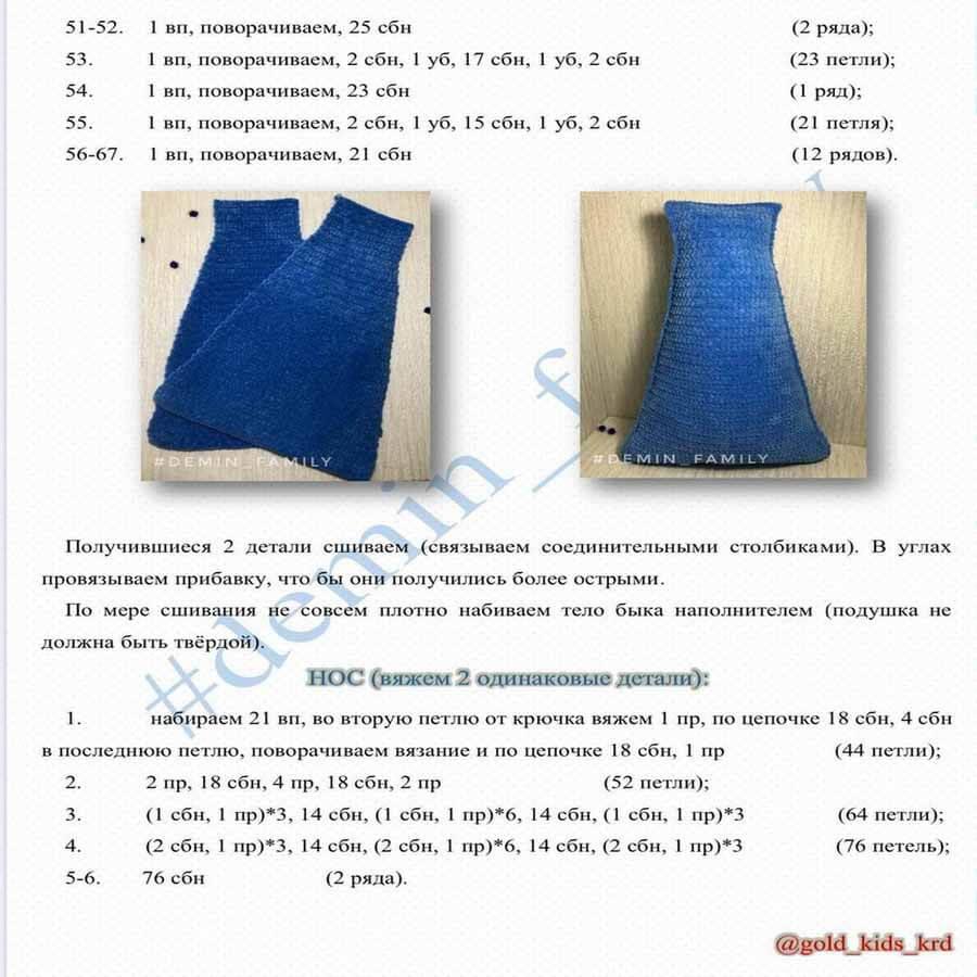 master-klass-bychok-podushka_2