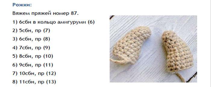 master-klass-korovushka-krjuchkom_8