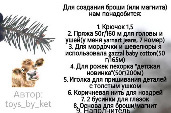 mk-broshka-bychok_1