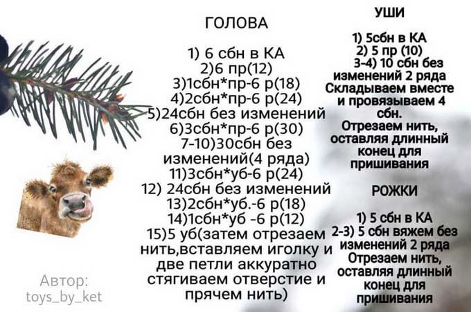 mk-broshka-bychok_2