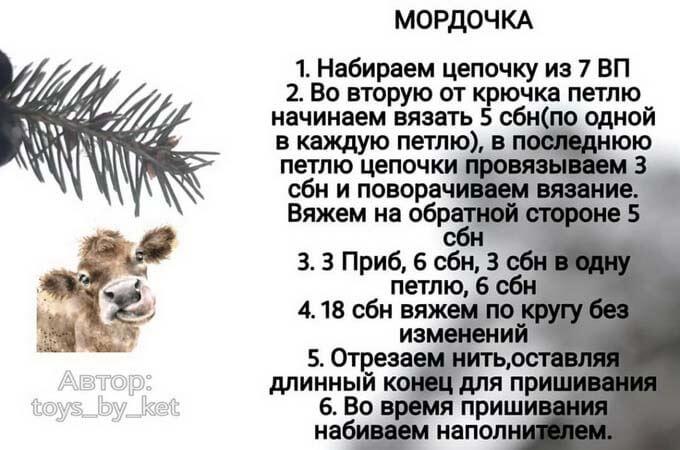 mk-broshka-bychok_3