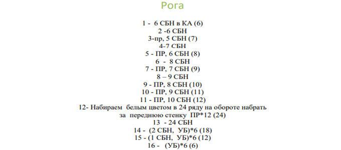 mk-korova-amigurumi-na-butylku_17