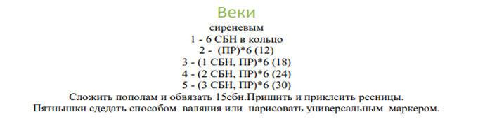mk-korova-amigurumi-na-butylku_23