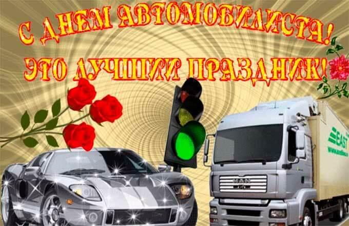 otkrytka-s-dnjom-avtomobilista-3