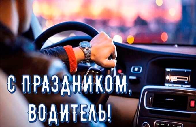 pozdravlenija-s-dnjom-avtomobilista