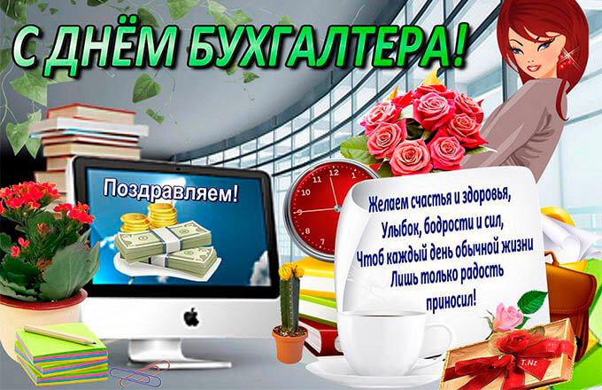 pozdravlenija-den-buhgaltera-rossii_2