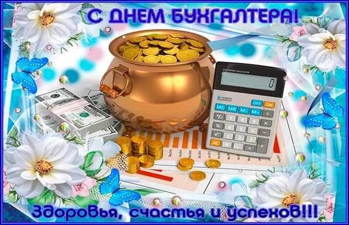 pozdravlenija-den-buhgaltera-rossii_3