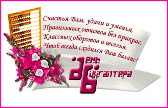 pozdravlenija-den-buhgaltera-rossii_5