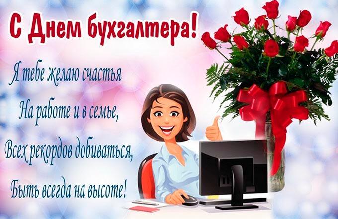 pozdravlenija-den-buhgaltera-rossii_6