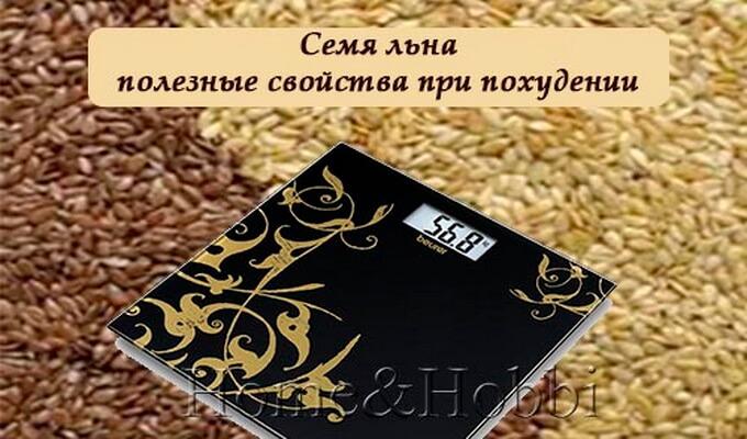 semja-lna-dlja-pohudenija