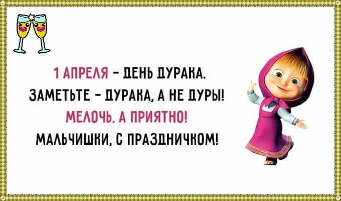 kartinki-na-den-smeha_2