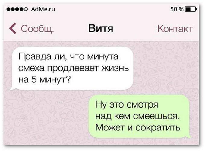 kartinki-na-den-smeha_9