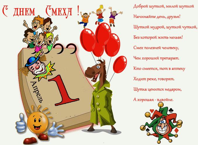 kartinki-s-1-aprelja-s-nadpisjami_11