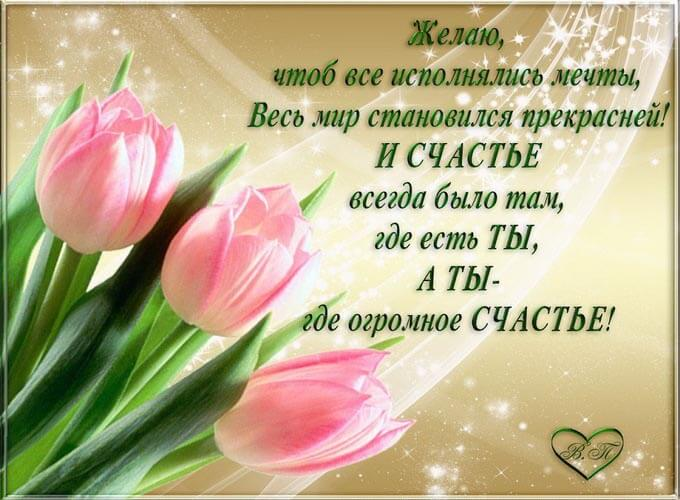 kartinki-s pozdravleniem-ko-dnju-schastja_1
