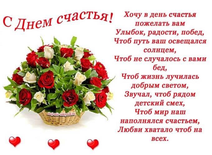 kartinki-s pozdravleniem-ko-dnju-schastja_10