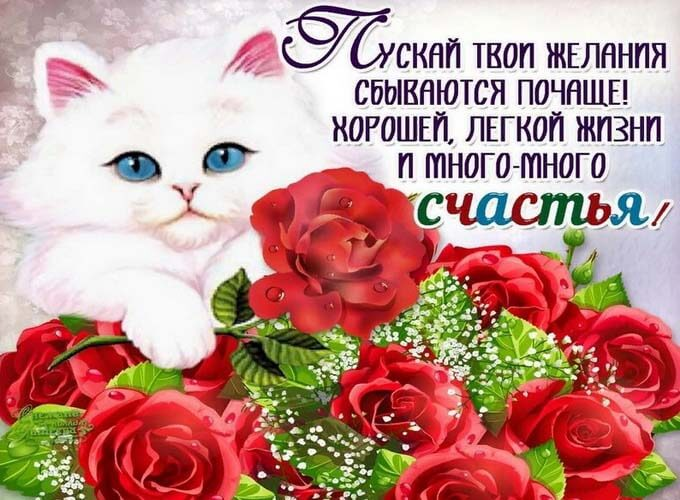 kartinki-s pozdravleniem-ko-dnju-schastja_11