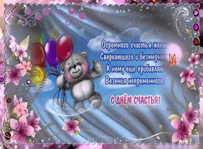 kartinki-s pozdravleniem-ko-dnju-schastja_12